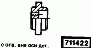 Код классификатора ЕСКД 711422