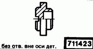 Код классификатора ЕСКД 711423