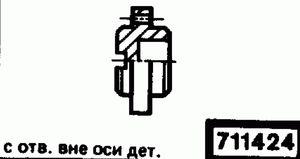 Код классификатора ЕСКД 711424