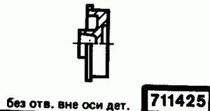 Код классификатора ЕСКД 711425