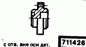 Код классификатора ЕСКД 711426