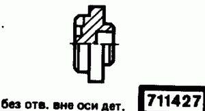 Код классификатора ЕСКД 711427