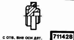 Код классификатора ЕСКД 711428