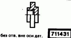 Код классификатора ЕСКД 711431