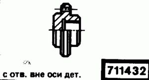 Код классификатора ЕСКД 711432
