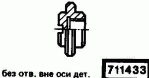 Код классификатора ЕСКД 711433