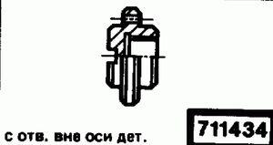 Код классификатора ЕСКД 711434