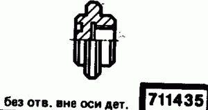 Код классификатора ЕСКД 711435