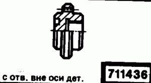 Код классификатора ЕСКД 711436