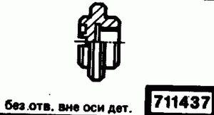 Код классификатора ЕСКД 711437