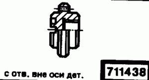 Код классификатора ЕСКД 711438