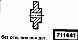 Код классификатора ЕСКД 711441