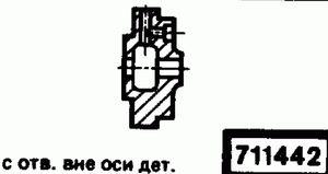 Код классификатора ЕСКД 711442