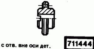 Код классификатора ЕСКД 711444