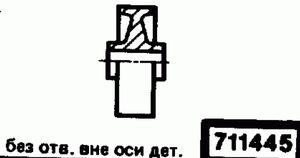 Код классификатора ЕСКД 711445