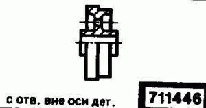 Код классификатора ЕСКД 711446