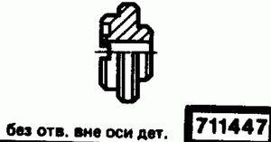 Код классификатора ЕСКД 711447