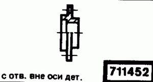 Код классификатора ЕСКД 711452