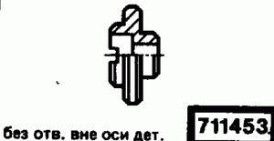 Код классификатора ЕСКД 711453