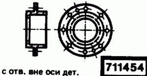 Код классификатора ЕСКД 711454