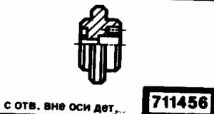 Код классификатора ЕСКД 711456