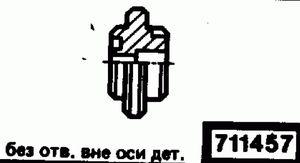 Код классификатора ЕСКД 711457