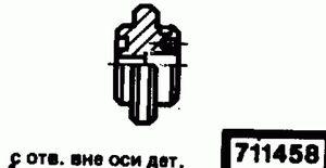 Код классификатора ЕСКД 711458