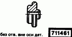 Код классификатора ЕСКД 711461