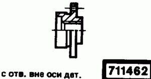 Код классификатора ЕСКД 711462
