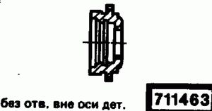Код классификатора ЕСКД 711463