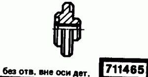 Код классификатора ЕСКД 711465