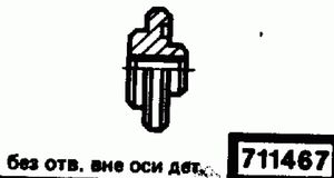 Код классификатора ЕСКД 711467