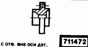 Код классификатора ЕСКД 711472