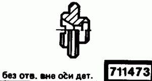 Код классификатора ЕСКД 711473