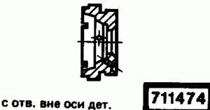 Код классификатора ЕСКД 711474