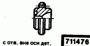 Код классификатора ЕСКД 711476