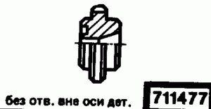 Код классификатора ЕСКД 711477