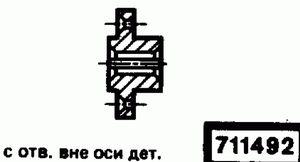 Код классификатора ЕСКД 711492