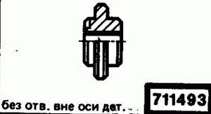 Код классификатора ЕСКД 711493
