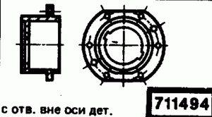 Код классификатора ЕСКД 711494