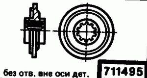 Код классификатора ЕСКД 711495