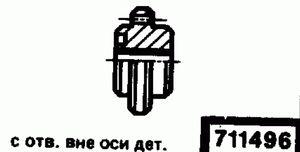 Код классификатора ЕСКД 711496