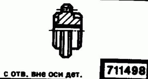 Код классификатора ЕСКД 711498
