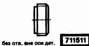 Код классификатора ЕСКД 711511