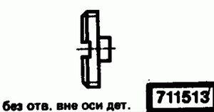 Код классификатора ЕСКД 711513