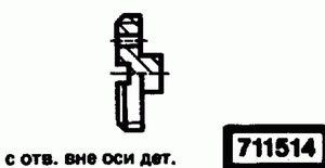Код классификатора ЕСКД 711514