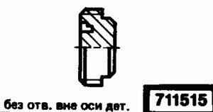 Код классификатора ЕСКД 711515