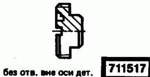 Код классификатора ЕСКД 711517