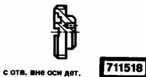 Код классификатора ЕСКД 711518
