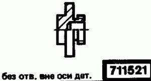 Код классификатора ЕСКД 711521
